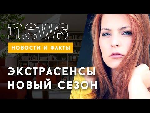 Битва Экстрасенсов На ТНТ стартует новыи сезон Битвы экстрасенсов