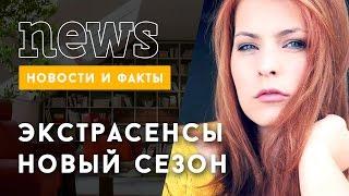 Битва Экстрасенсов: На ТНТ стартует новый сезон Битвы экстрасенсов