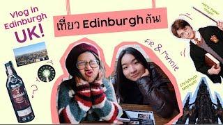 3 วันใน Edinburgh! Vlog in Edinburgh, UK   Fie & Minnie on vacation