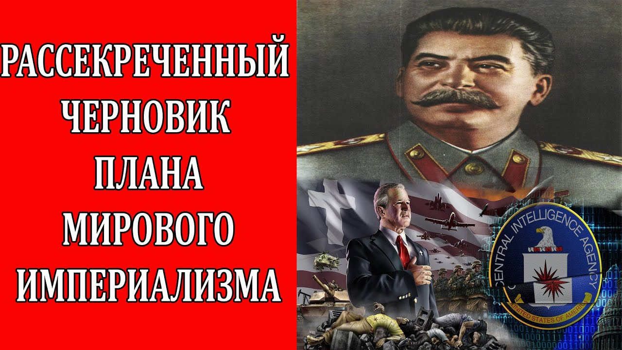 Как использовали смерть Сталина