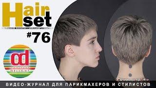 HAIR SET #76 Базовая короткая женская стрижка (Short Haircut)