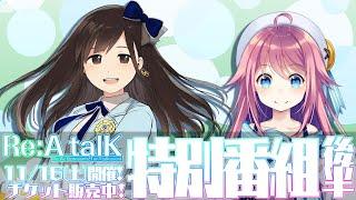 【LIVE】花鋏キョウ×水瓶ミア「Re:A Talk Vol.03」イベント前告知配信・後半