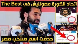 محمد صلاح يحذف اسم منتخب مصر من تويتر وحقيقة اعتزاله  - ناصر حكاية