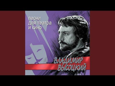 "Odin Muzykant Ob'jasnil Mne Prostranno (iz Spektaklja ""Posledniy Parad"" Moskovskogo Teatra Satiry)"