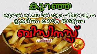 How to start a jack fruit chips manufacturing unit  [ Malayalam ]