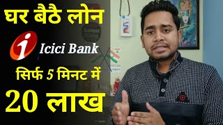 Icici बैंक फिनसर्व पर्सनल लोन कैसे ले ? Instant Personal Loan | Icici Best finance loan online india