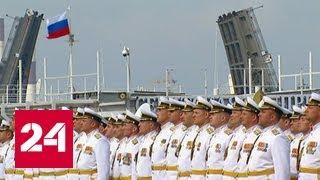 Военно-морской парад в честь Дня ВМФ. Санкт-Петербург. Часть 1