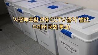 """사전투표함 """"전용 CCTV 설치"""" 법…"""