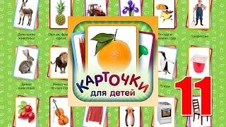 Учебные Карточки (Домана) для детей №11 - Детские игрушки