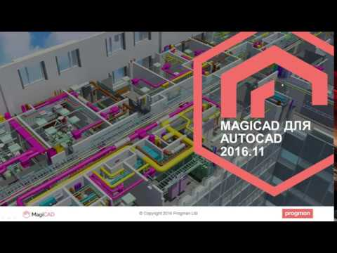 Magicad 2016 X32 Скачать Торрент - фото 11