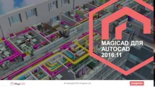 Новые возможности MagiCAD 2016.11 для AutoCAD