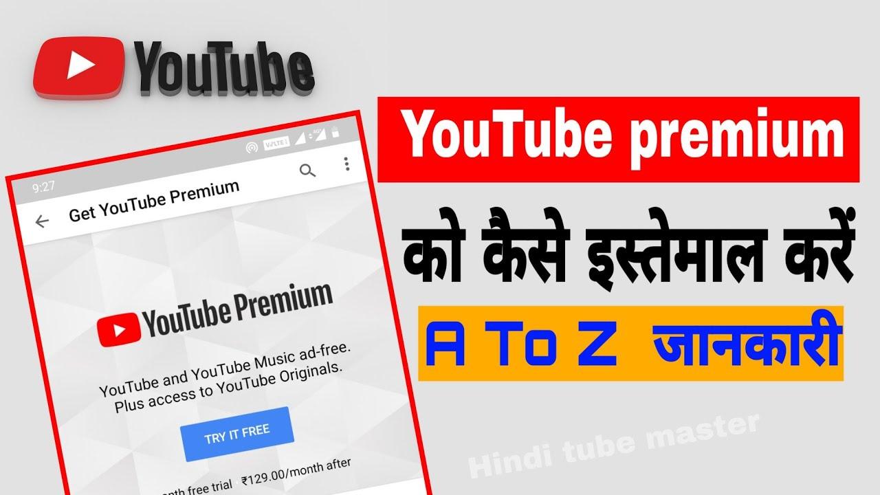 YouTube premium kya hai  और कैसे इस्तेमाल करें