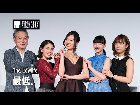 『最低。』舞台挨拶|The Lowlife - Greetings from the stage