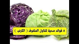 8 فوائد صحية لتناول الملفوف مرتين بالأسبوع | فوائد الملفوف الصحية | فوائد الكرنب الصحية
