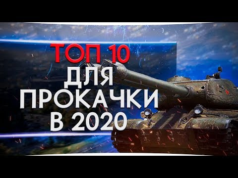 ТОП 10 ТАНКОВ ДЛЯ ПРОКАЧКИ В 2020 Of Game WORLD OF TANKS