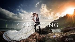 เวลาคือ(คำตอบ) Cover By.Kiadtiwong