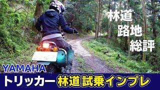 ヤマハ新型トリッカー「林道試乗インプレ」YAMAHA(2019)