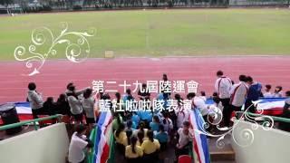 保良局朱敬文中學第二十九屆陸運會 - 藍社啦啦隊表演