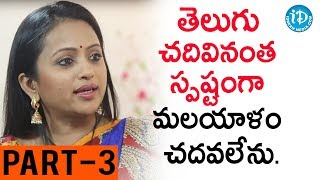 Anchor Suma Kanakala Exclusive Interview Part #3 || Koffee With Yamuna Kishore