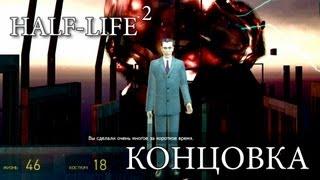 Half-Life 2 - Серия 39 (Время, доктор Фримен... КОНЕЦ) КурЯщего из окна(Все... Концовка игры. Эпичная концовка игры... Эпичная концовка отличной игры! Гм... увлекся. Это конец HALF-LIFE2,..., 2013-09-17T15:28:27.000Z)