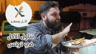 تناول الاكل في تونس - أكل وسفر - باسل الحاج