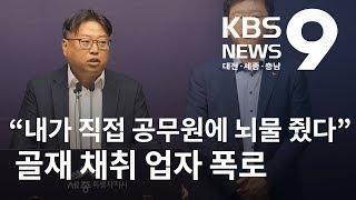 세종시 공무원 뇌물수수의혹 / KBS NEWS