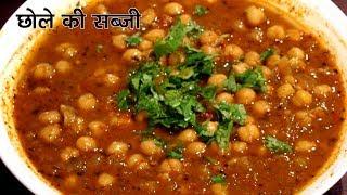 शादी जैसी छोले की सब्जी बनाने का सबसे आसान तरीका, Chole Masala recipe - Punjabi Chole Masala Recipe