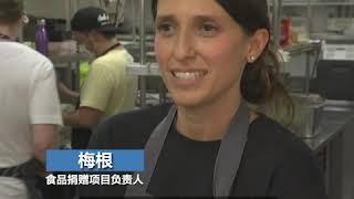 疫情期间 泰国米其林餐厅为贫民区居民提供爱心食物