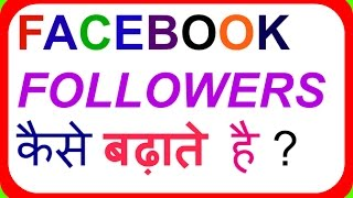How To Increase Facebook Followers.[HINDI]