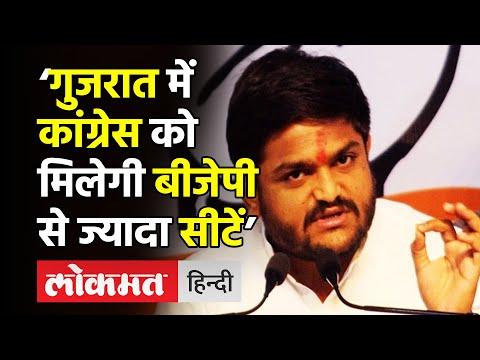 Gujarat News । Hardik Patel का दावा, 'Gujarat Election में Congress को मिलेगी 100 सीटें' । Modi-Shah
