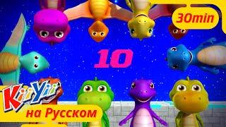10 Маленьких Динозавров + Ещё! | KiiYii | Мультфильмы Для Детей