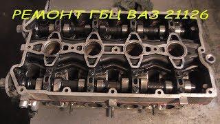 ремонт гбц ваз 21126 (притирка клапанов , замена колпачков, сальников,как наложить лактаит