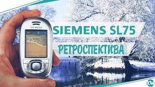 Siemens SL75: последний немец (2005) – ретроспектива