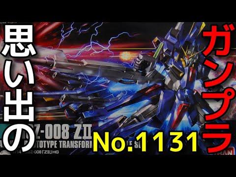 1131 HGUC 1/144 MSZ-008 ZⅡ(ゼッツー) 『HG UNIVERSAL CENTURY』