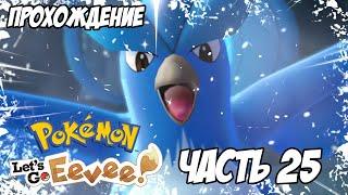 [Pokemon Let's Go Eevee] Прохождение, часть 25 - Острова Морской Пены