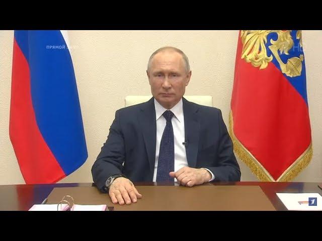 Обращение президента РФ Владимира Путина. 02.04.2020