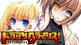 Dragon Crisis! Anime First Look   ドラゴンクライシス! ドラゴンクライシス! 検索動画 23