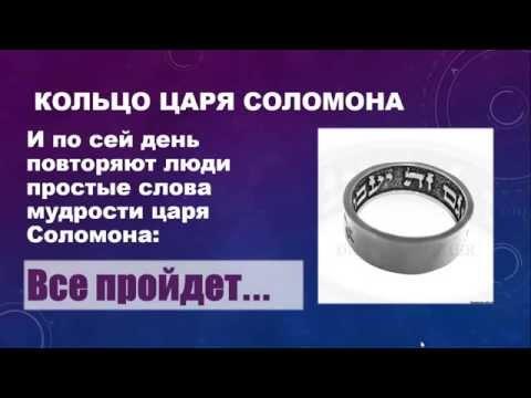 кольцо царя Соломона Все пройдет