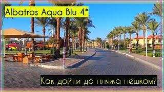 ДОРОГА К ПЛЯЖУ ОТЕЛЯ ALBATROS AQUA BLU 4 ЗАВТРАК ЕГИПЕТ 2020 АЛЬБАТРОС АКВАПАРК 5