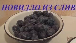 Как приготовить повидло из слив. Jam from plums.