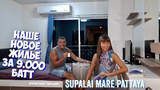 Жильё за 9000 батт Паттайя 2019 Супалай Маре Таиланд
