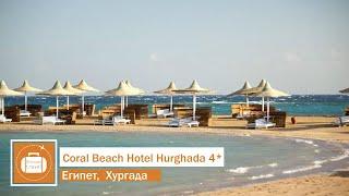 Обзор отеля Coral Beach Hotel 4 в Хургаде Египет от менеджера Discount Travel