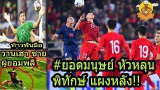 #  วิจารณ์หลังเกมส์ เกิดอะไรขึ้น เกมส์โคตรมันส์ ไทย -เวียดนาม 0-0 !!  ค้นพบ ยอดมนุษย์