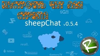 Как настроить sheepChat для стрима на youtube