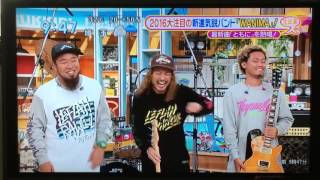 "WANIMA ""ともに"" スッキリ生出演 20160824."