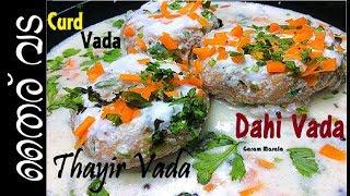 തൈര് വട എങ്ങനെ ഉണ്ടാക്കാം Thayir Vada / Dahi Vada / Curd Vada South Indian Style