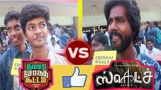 TSK vs SKETCH Movie Fans Review | Which Film is the Best? | Surya Vs Vikram Fans!