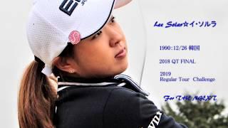 イ ソルラ(Solar Lee)_EPCゴルフマネジメント