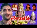 Telugu Devotional Songs | Telugu Bhakthi Geethalu | - Jukebox - Vol 1 video