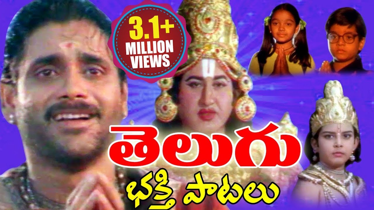 Telugu god songs online play